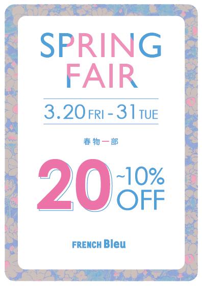 springfair-blog.jpg