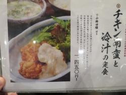 宮崎塚田農場 あべのハルカス ランチ