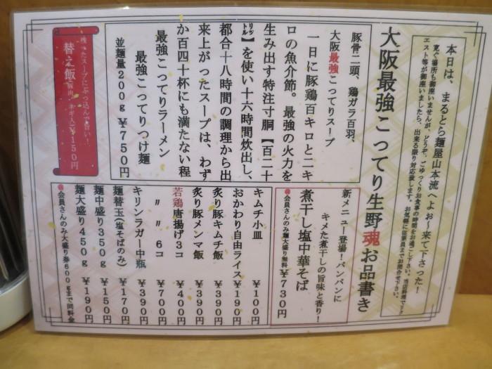 ◯寅 麺屋 山本流 こってり+唐揚げ 寺田町 ラーメン