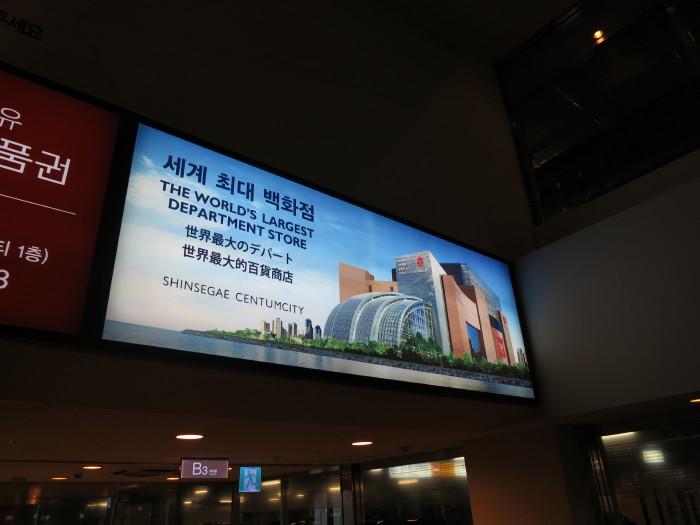 韓国 釜山 世界最大デパート ギネス