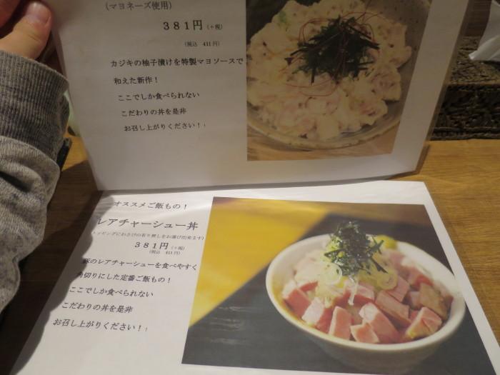 麺と心7 濃厚魚介そば・新味 有名 おすすめ あべの