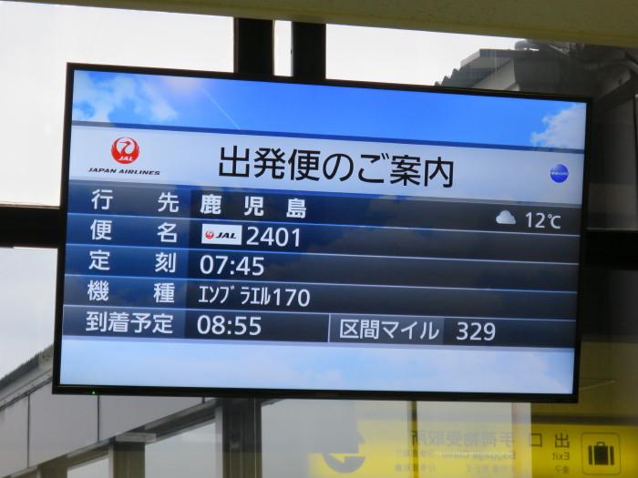 伊丹空港 J-AIR