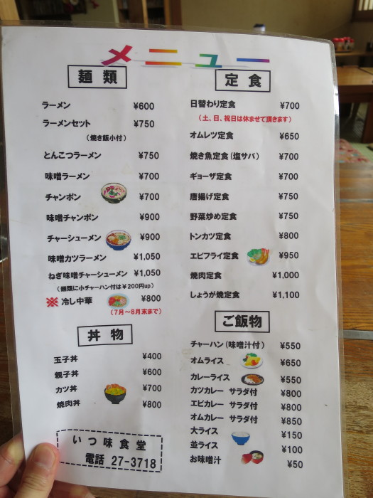 種子島 いつ味食堂 とんかつ定食