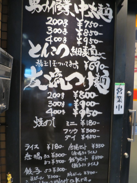 釈迦力友(男めん) 男の修行中太麺 寺田町