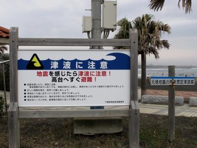 太東海水浴場 津波注意