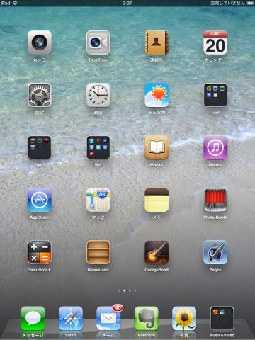 apple_ipad2_unbox_21.png