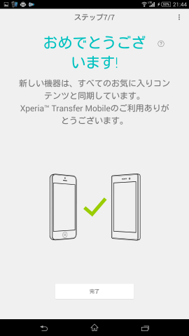 sony_xperia_transfer_12.png