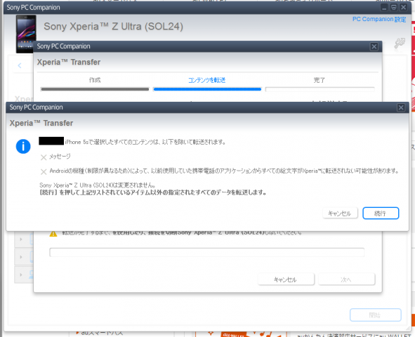 sony_xperia_transfer_14.png