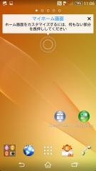 sony_xperiazl2_sol25_app_04.jpg