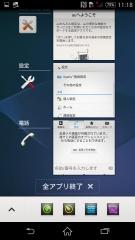 sony_xperiazl2_sol25_app_24.jpg