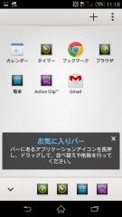 sony_xperiazl2_sol25_app_25.jpg