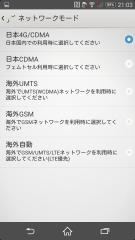 sony_xperiazl2_sol25_app_31.jpg