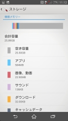sony_xperiazl2_sol25_app_38.jpg