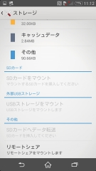 sony_xperiazl2_sol25_app_39.jpg