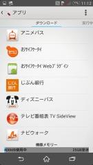sony_xperiazl2_sol25_app_40.jpg