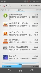 sony_xperiazl2_sol25_app_47.jpg