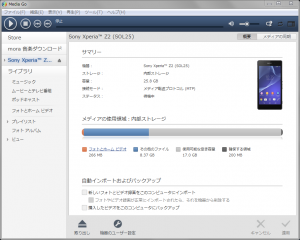 sony_xperiazl2_sol25_ofapp_08.png