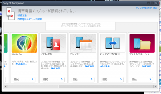 sony_xperiazl2_sol25_pccompanion_01.png