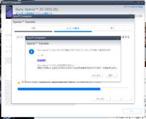 sony_xperiazl2_sol25_pccompanion_03.png