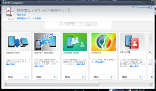 sony_xperiazl2_sol25_pccompanion_04.png