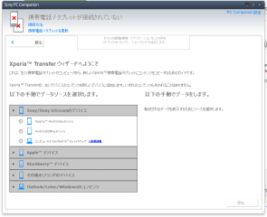 sony_xperiazl2_sol25_pccompanion_05.png