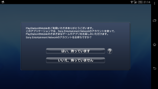 sony_xperiazultra_442_app_psm_01.png