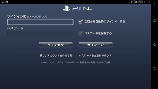 sony_xperiazultra_442_app_psm_03.png