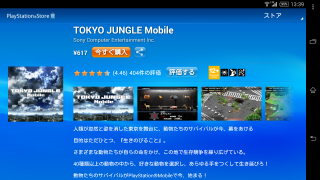 sony_xperiazultra_442_app_psm_06.png