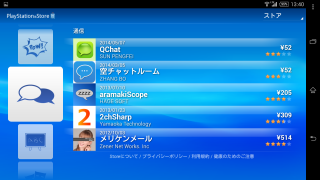 sony_xperiazultra_442_app_psm_07.png