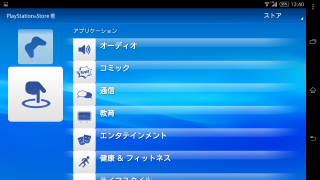 sony_xperiazultra_442_app_psm_09.png