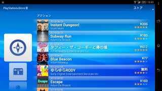 sony_xperiazultra_442_app_psm_10.png
