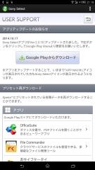 sony_xperiazultra_442_app_sonyselect02.jpg