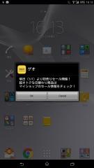 sony_xperiazultra_sol24_unbox_40.jpg