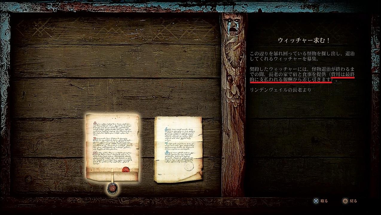 witcher19_014.jpg