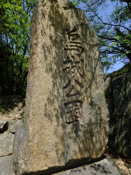 烏城公園石碑