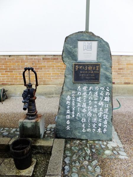 手作り郷土賞の碑