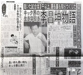 19960229李昌坤1