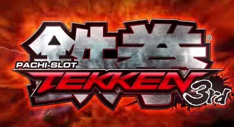 tekken3rd-shortpv.jpg