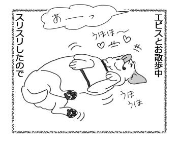 羊の国のラブラドール絵日記シニア!!「密告」1