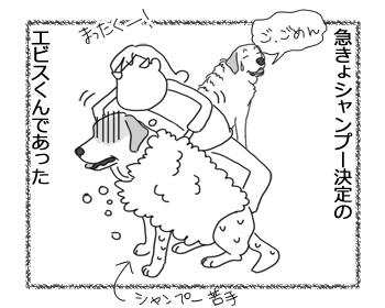 羊の国のラブラドール絵日記シニア!!「密告」4