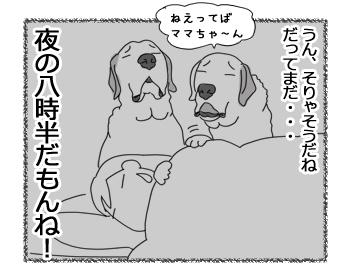 羊の国のラブラドール絵日記シニア!!「今年の初夢」4