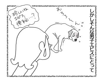 羊の国のラブラドール絵日記シニア!!「抜け毛の季節」3