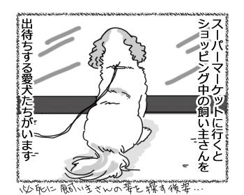 羊の国のラブラドール絵日記シニア!!「まつわ」1