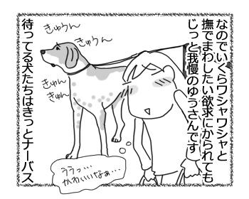 羊の国のラブラドール絵日記シニア!!「まつわ」3