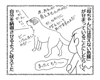 羊の国のラブラドール絵日記シニア!!「俺様のプライド」4
