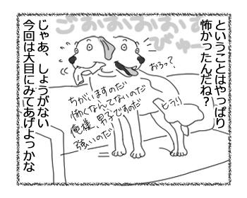 羊の国のラブラドール絵日記シニア!!「オーマイ…?」3