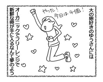 羊の国のラブラドール絵日記シニア!!「最近の好き嫌い」2