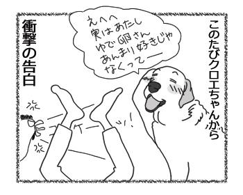 羊の国のラブラドール絵日記シニア!!「最近の好き嫌い」4