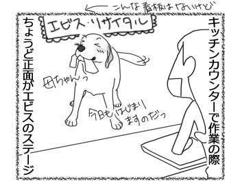 羊の国のラブラドール絵日記シニア!!「エビス・リサイタル」1