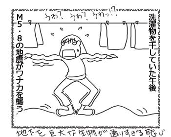 羊の国のラブラドール絵日記シニア!!「思い当たらないことわざ」1